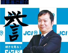 理事長ご紹介